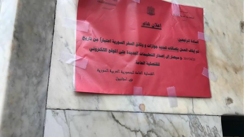 إعلان على بوابة القنصلية السورية في اسطنبول - 24 نيسان 2017