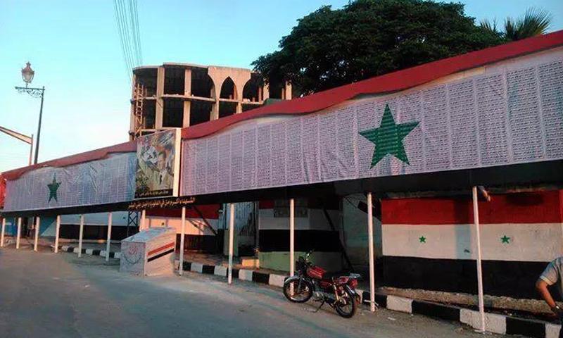 علم النظام السوري في شوارع مدينة طرطوس - (انترنت)