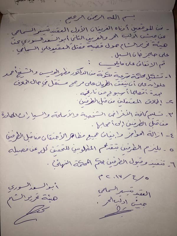 """بيان تشكيل محكمة شرعية تقضي في الخلاف بين """"هيئة تحرير الشام"""" و""""جيش إدلب الحر""""- الأربعاء 5 نيسان"""