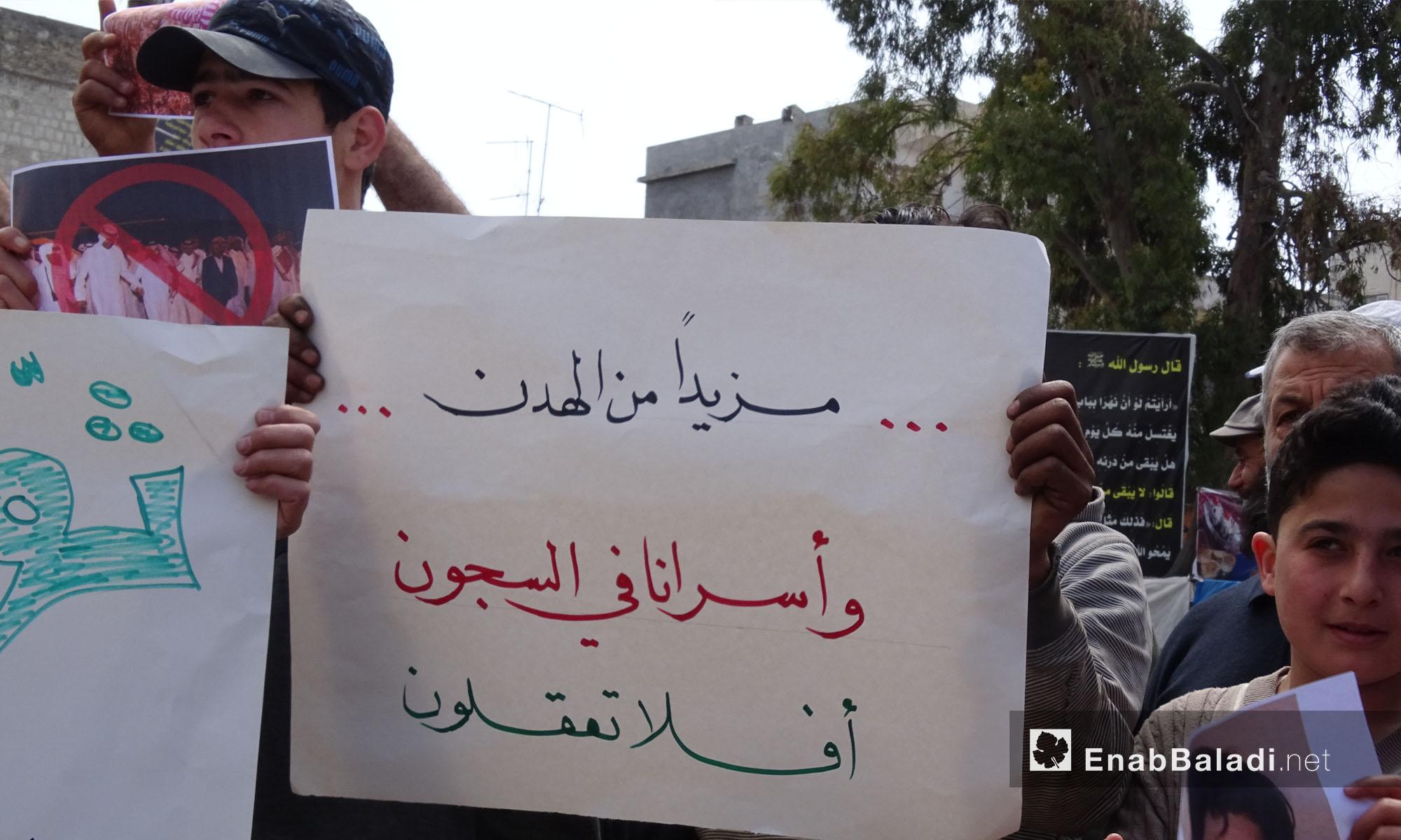 لافتة حملها متظاهرون في مدينة إدلب - 23 نيسان 2017 (عنب بلدي)