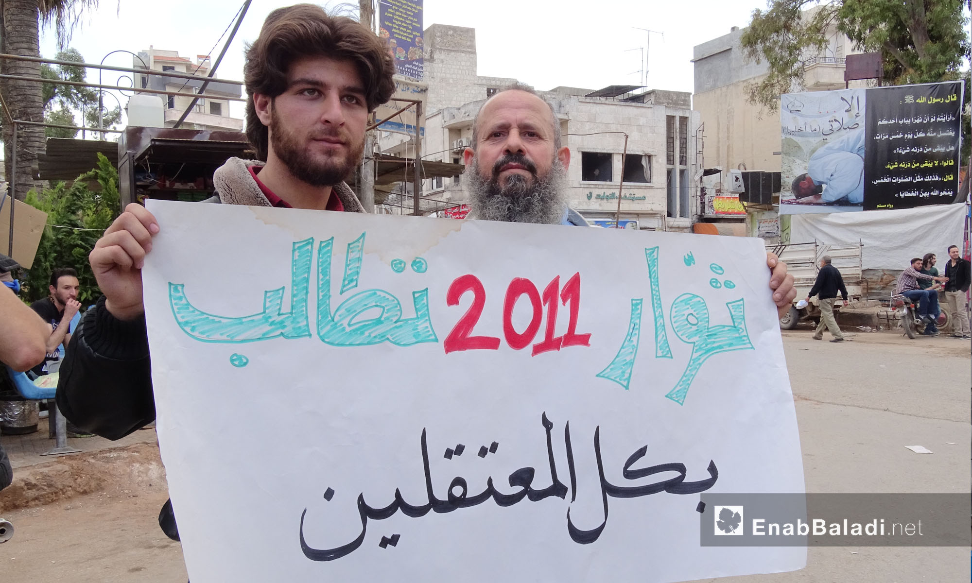 أهالي إدلب يُطالبون بالمعتقلين - 23 نيسان 2017 (عنب بلدي)