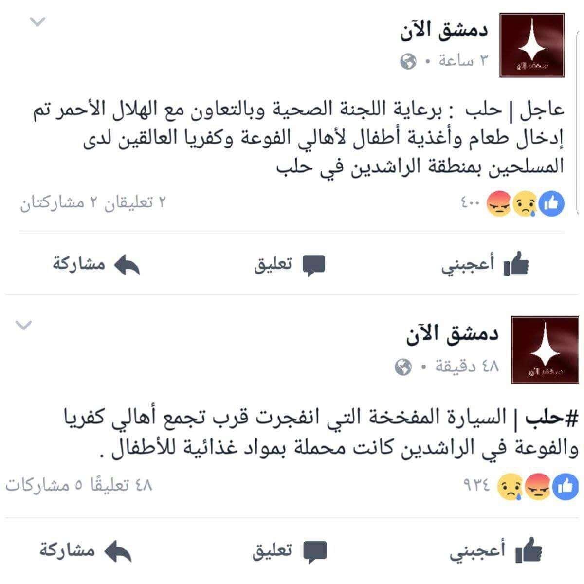 """صورة تُظهر الخبرين اللذين حذفتهما صفحة """"دمشق الآن"""""""