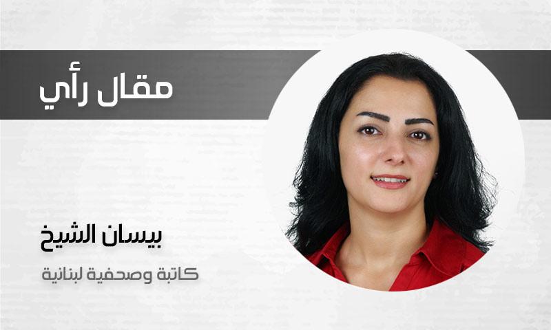 بيسان الشيخ