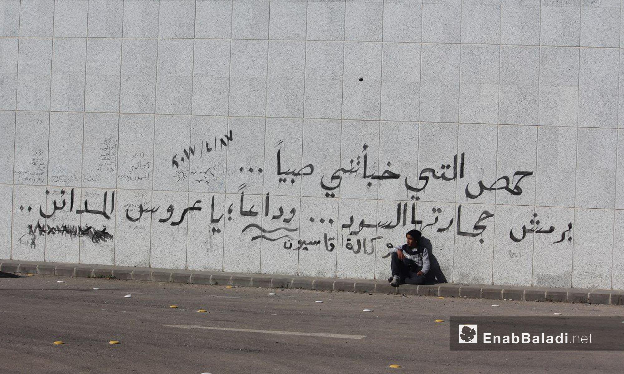 عبارة كتبها مهجرو الوعر على جدارٍ في الحي قبل خروجهم إلى جرابلس- 24 نيسان 2017 (عنب بلدي)