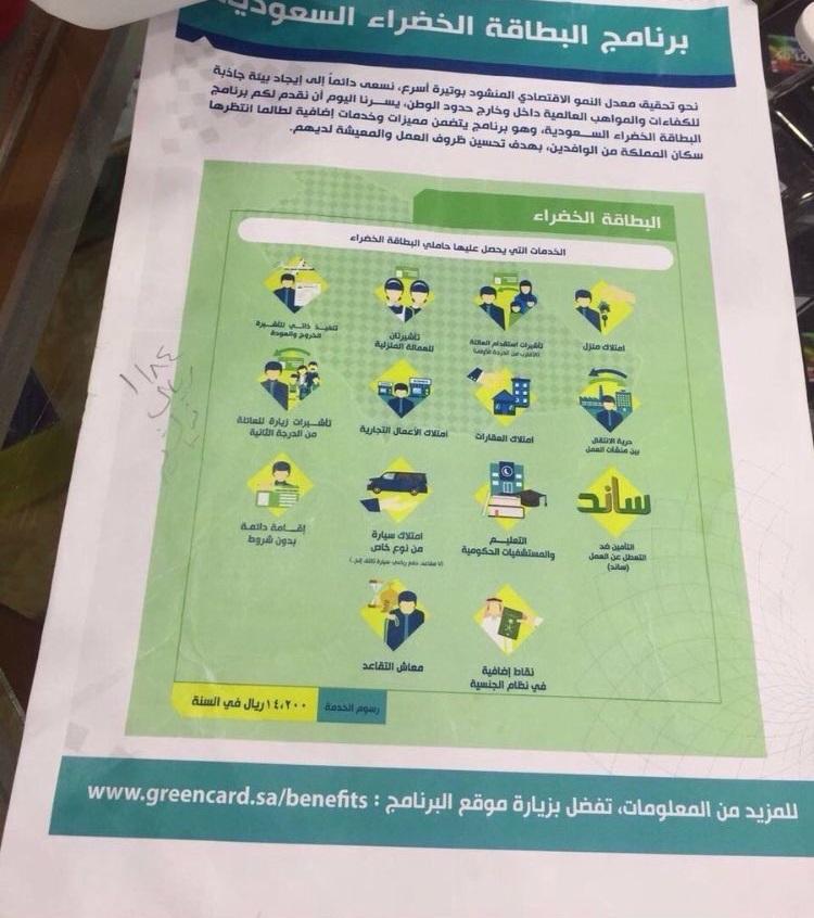 """منشور يوضح ميزات """"غرين كارد"""" للمقيمين في السعودية (تويتر)"""