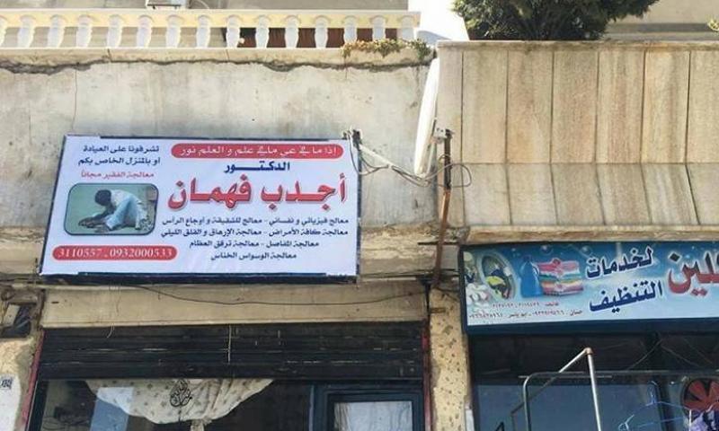 """لافتة """"الدكتور أجدب فهمان"""" في مشروع دمر بدمشق - (انترنت)"""