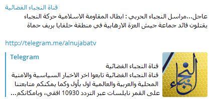 """خبر ميليشيا """"النجباء"""" عبر قناتها في """"تلغرام"""""""