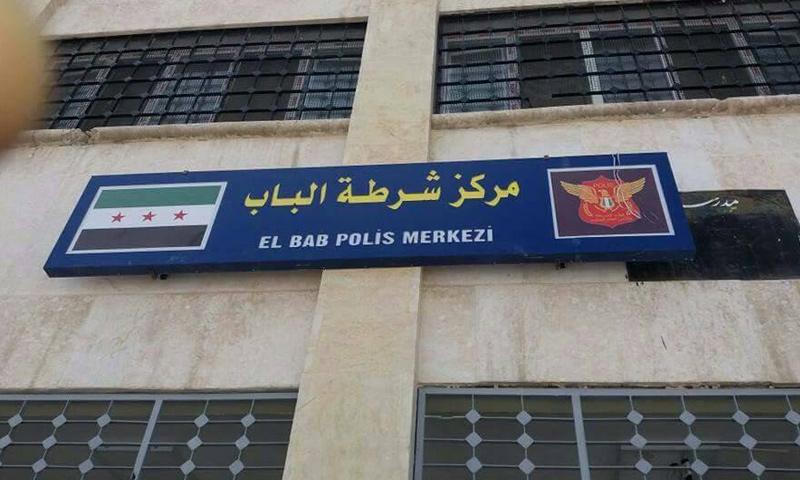 مركز الشرطة الحرة في مدينة الباب - 26 نيسان 2017 - (فيس بوك)