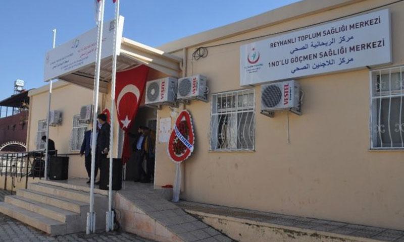 مركز طبي للاجئين في مدينة الريحانية جنوب تركيا (إنترنت)