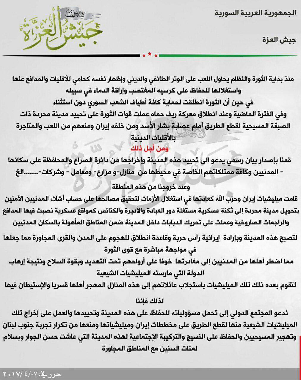 """بيان """"جيش العزة""""- الجمعة 7 نيسان (تلغرام)"""