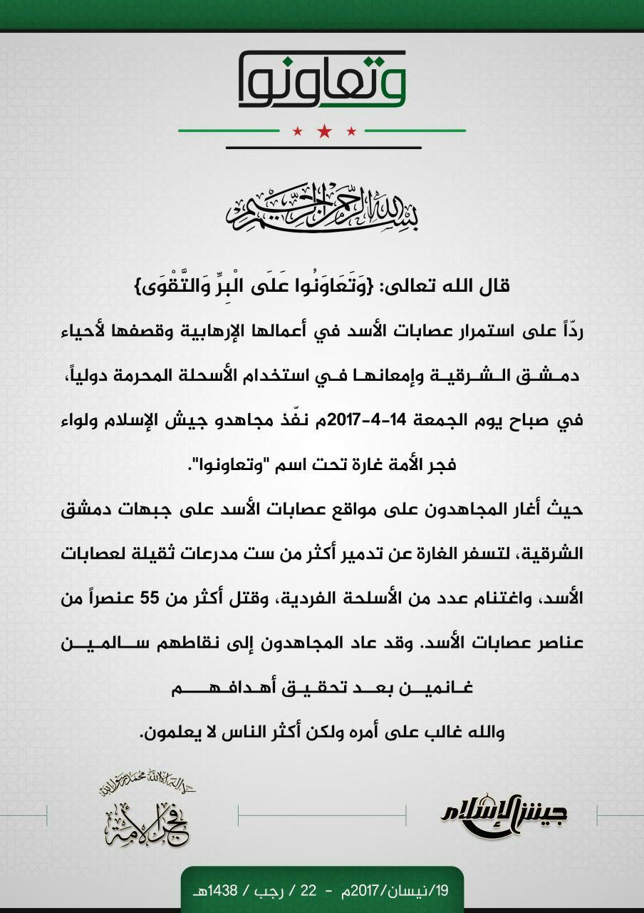 """بيان """"جيش الإسلام"""" و""""لواء فجر الأمة""""- الأربعاء 19 نيسان (تلغرام)"""
