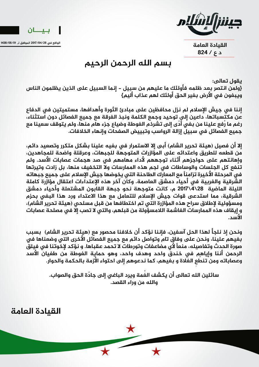 """بيان """"جيش الإسلام""""- الجمعة 28 نيسان (تلغرام)"""