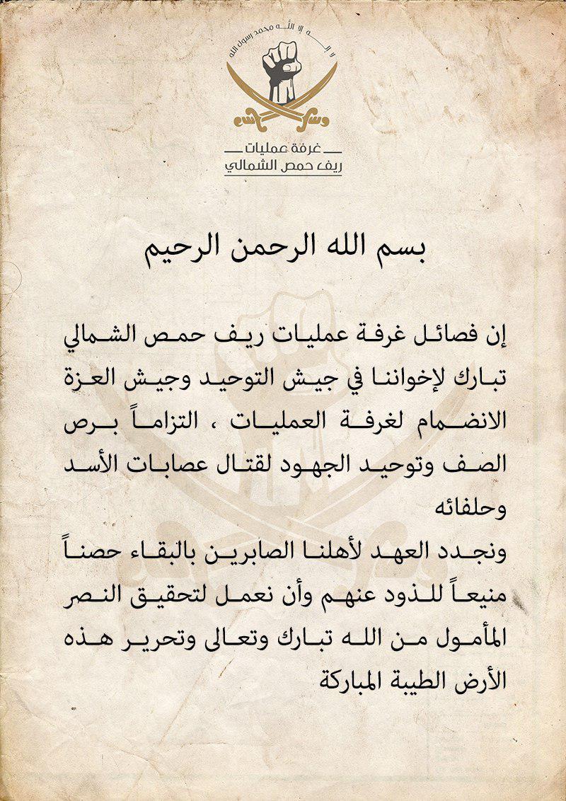 بيان غرفة عمليات ريف حمص الشمالي (تلغرام)