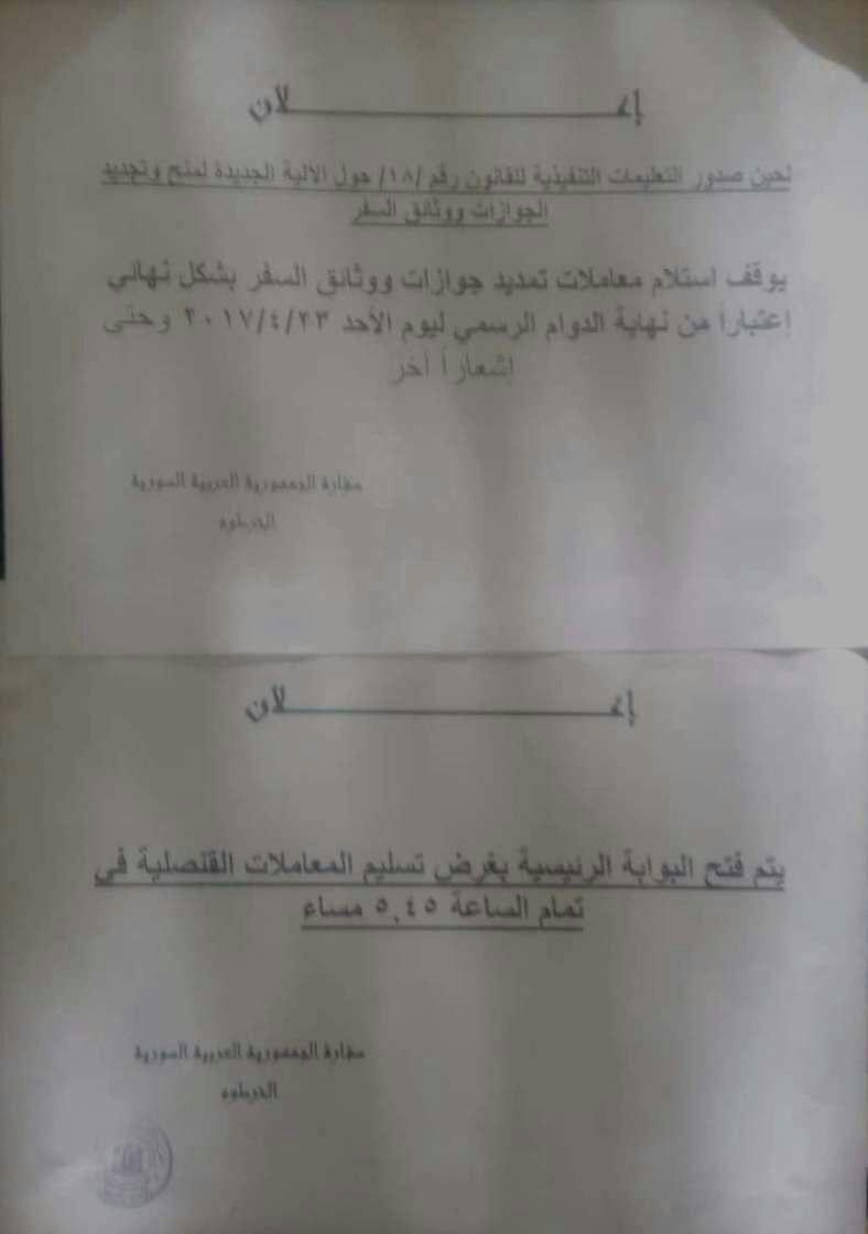 إعلان إيقاف تمديد الجوازات في سفارة النظام في الخرطوم - 24 نيسان 2017