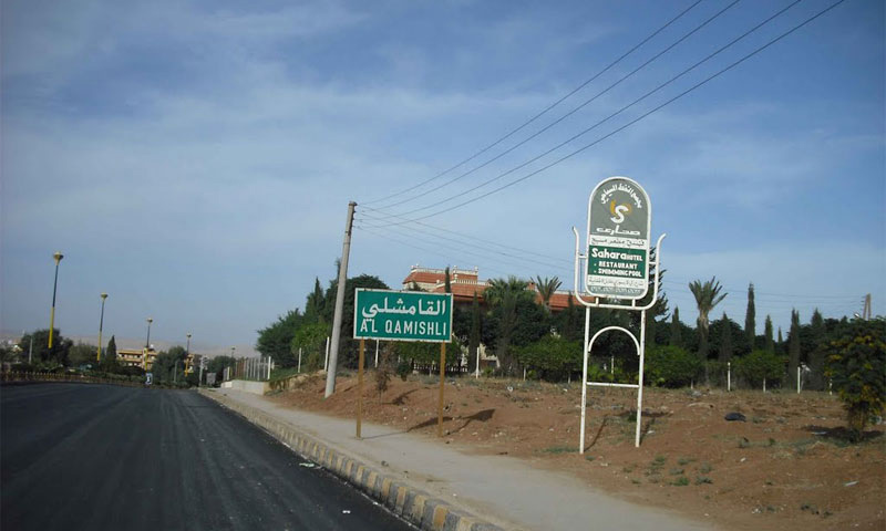 مدخل مدينة القامشلي شمال شرق سوريا - (انترنت)