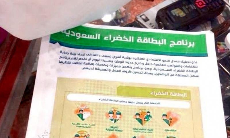 نشرة ميزات البطاقة الخضراء - نيسان 2017 (وسائل إعلام سعودية)