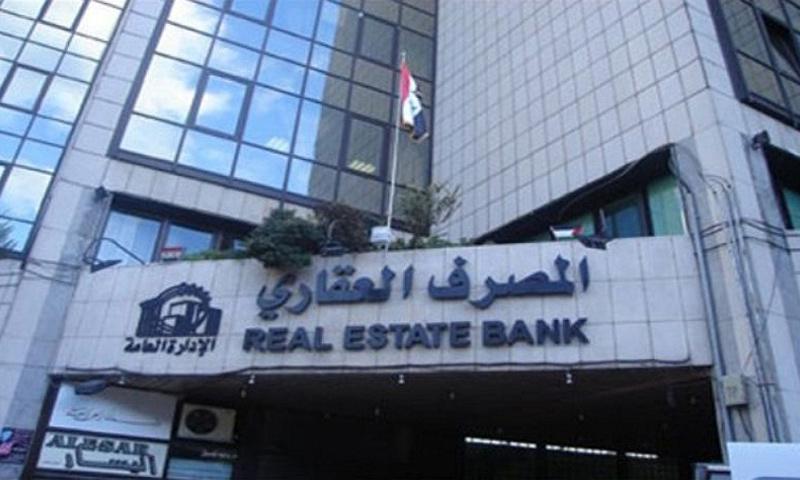 المصرف العقاري السوري (إنترنت)