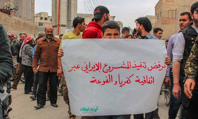 """مظاهرات نددت باتفاق """"المدن الأربع"""" جنوب دمشق - 12 نيسان 2017 (ربيع ثورة)"""