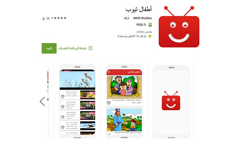 """واجهة التطبيق في متجر """"غوغل بلاي"""" (إنترنت)"""