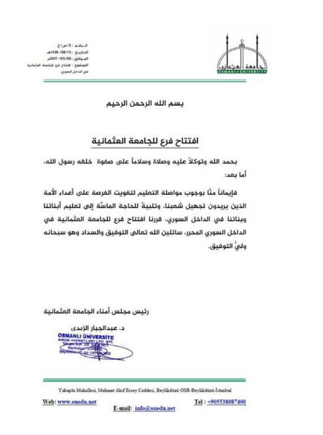 بيان الجامعة العثمانية - 9 أيار 2017