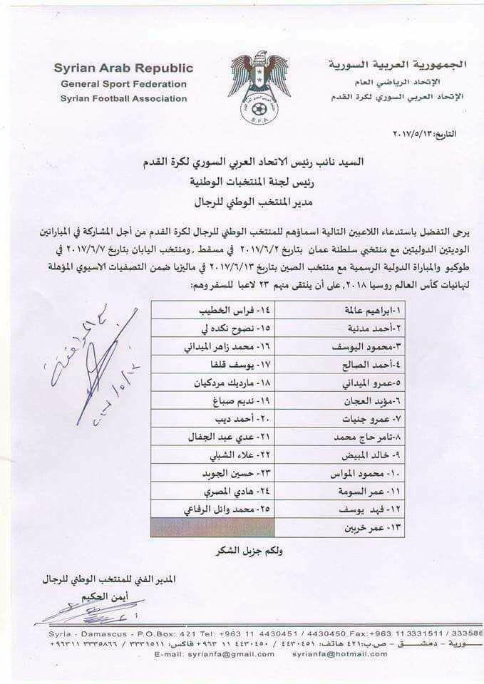 بيان الاتحاد السوري لكرة القدم - 13 أيار 2017 (فيس بوك)