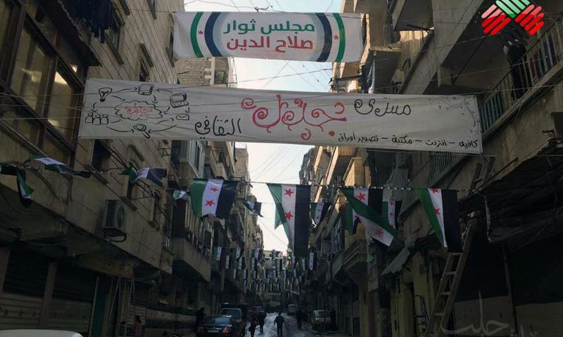 أرشيفية- حي صلاح الدين في مدينة حلب (فيس بوك)