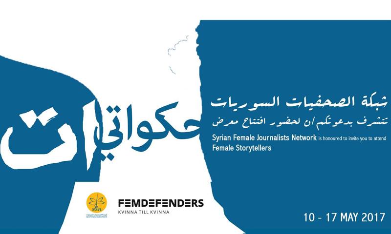 """معرض """"حكواتيات"""" في بيروت - (شبكة الصحفيات السوريات)"""