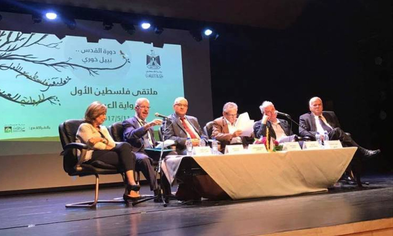 ملتقى فلسطين الأول للرواية العربية - 7 أيار 2017 - (انترنت)