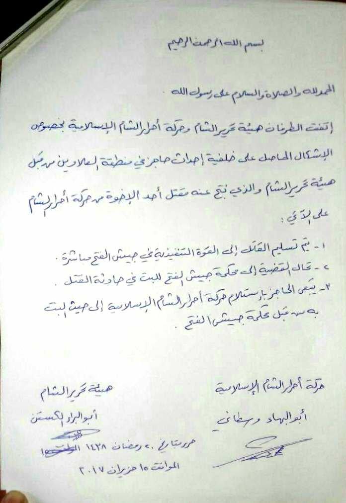 """نص اتفاق بين """"أحرار الشام"""" و""""هيئة تحرير الشام""""- الخميس 15 حزيران (تويتر)"""