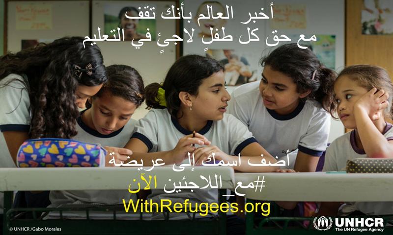"""عريضة """"مع اللاجئين"""" لضمان حقوق اللاجئين حول العالم - (UNHCR)"""