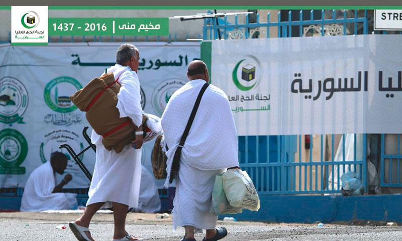 تعبيرية: الحجاج السوريون في مشعر منى - السبت 10 أيلول 2016 (لجنة الحج العليا السورية)