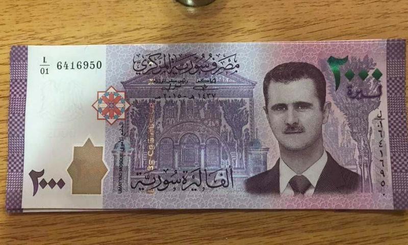 صورة العملة الجديدة من فئة ألفين ليرة سورية - (انترنت)