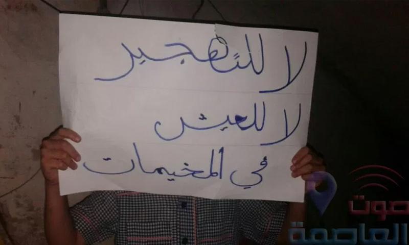 الاعتصام النسائي رفضًا لتهجير شباب من بلدة الهامة غرب دمشق - 11 تموز 2017 - (صوت العاصمة)
