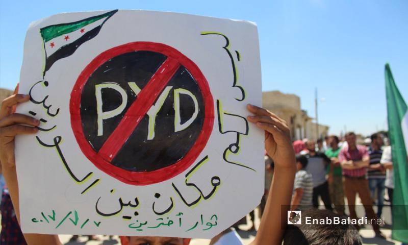 لافتة في مظاهرة أهالي ريف حلب الشمالي دعمًا للجيش الحر وتنديدًا بوحدات حماية الشعب - 7 تموز 2017 - (عنب بلدي)