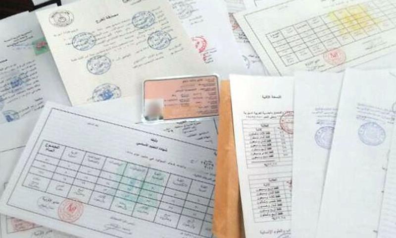 شهادات ومصدقات تخرج سورية - (انترنت)