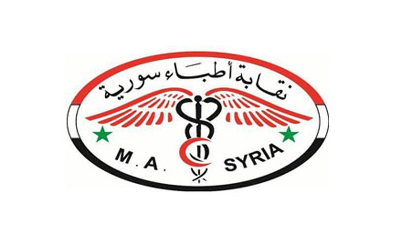 شعار نقابة أطباء سوريا - (انترنت)