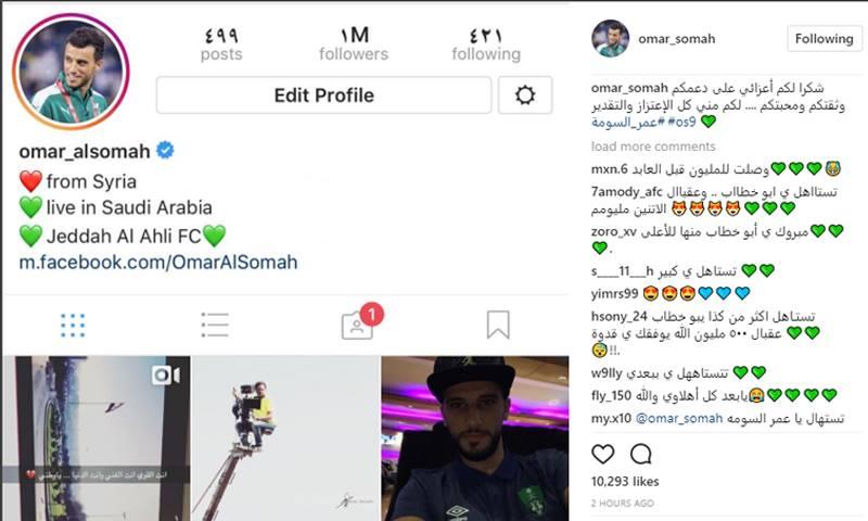 """مباركة عمر السومة في """"إنستغرام"""""""