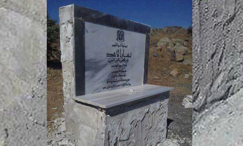 حجر الأساس لحفر نفق في قرية خربة غازي بريف حمص الغربي - (فيس بوك)