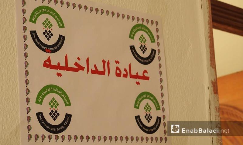 مستوصف بزاعة الصحي شمال شرق حلب - 18 تموز 2017 (عنب بلدي)