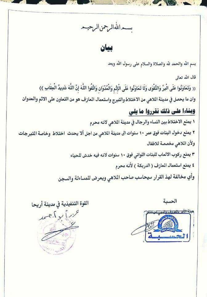 بيان صادر عن القوة التنفيذية في مدينة اريحا بريف إدلب - 28 آب 2017 (القوة التنفيذية)