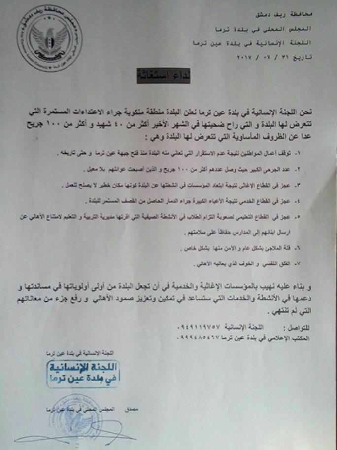 عناصر من قوات النخبة التابعة لهيئة تحرير الشام - (انترنت)