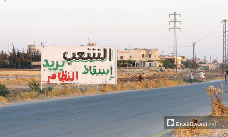 لافتة من مطالب الثورة السورية على الطريق الدولي دمشق- حمص - 25 تموز 2017 (عنب بلدي)