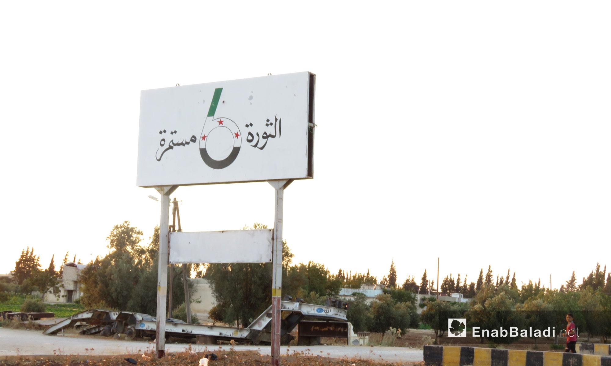 لافتات من مطالب الثورة السورية على الطريق الدولي دمشق- حمص - 25 تموز 2017 (عنب بلدي)