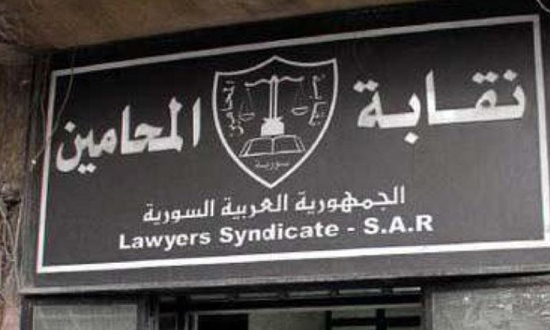 نقابة المحامين في سوريا - (انترنت)