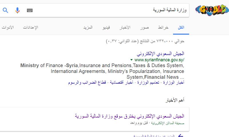 اختراق موقع وزارة المالية السورية