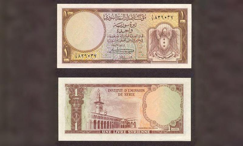 عملة سورية من فئة ليرة (إنترنت)