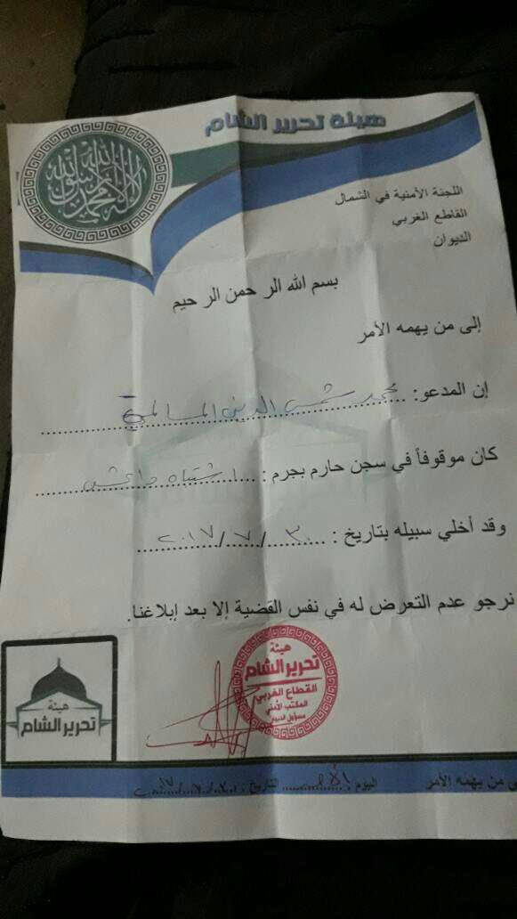 بيان إطلاق سراح المسالمة صادر عن اللجنة الأمنية في هيئة تحرير الشام(تويتر)