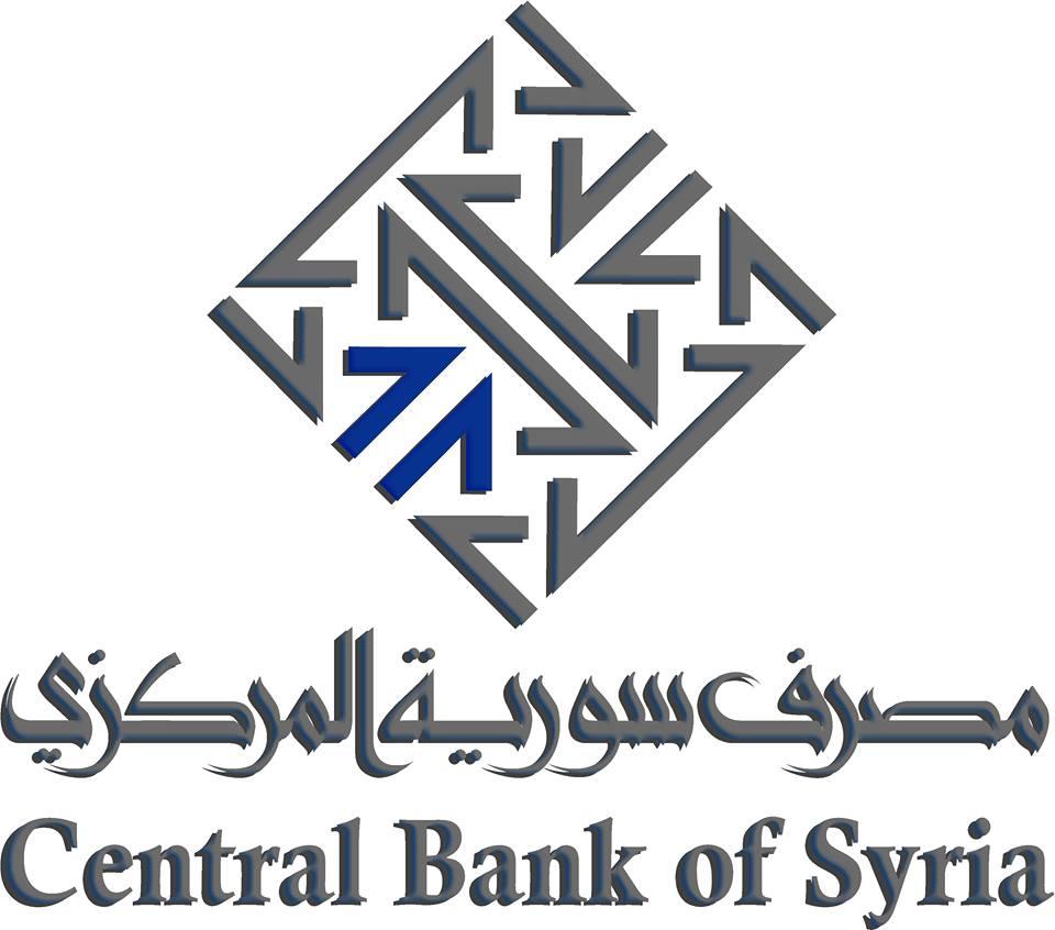 لوغو المصرف المركزي من تصميم إحسان عنتابي