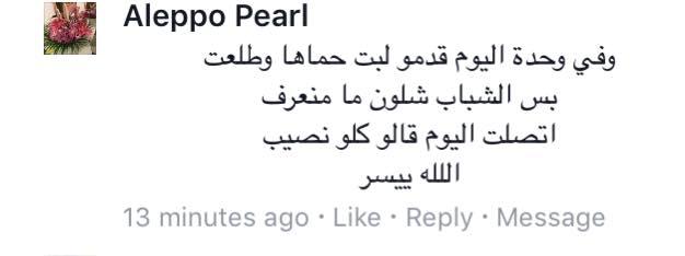 تجارب شخصية نقلها سوريون بخصوص منح التأشيرة السياحية إلى الإمارات - أيلول 2017 (فيس بوك)