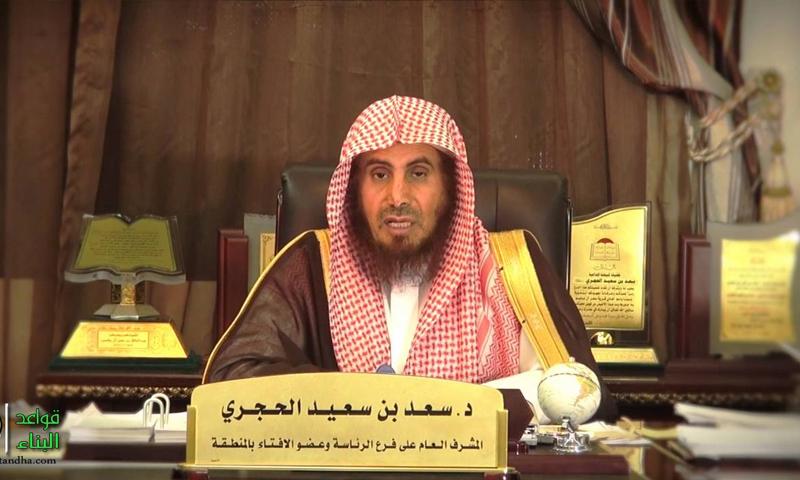 الداعية السعودي سعد الحجري - (انترنت)